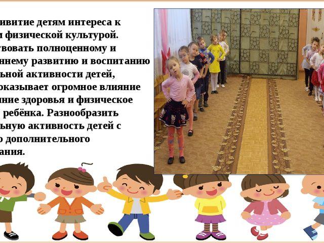 Цель: привитие детям интереса к занятиям физической культурой. Способствоват...