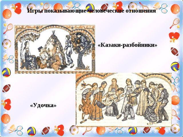 Игры показывающие человеческие отношения «Казаки-разбойники» «Удочка»