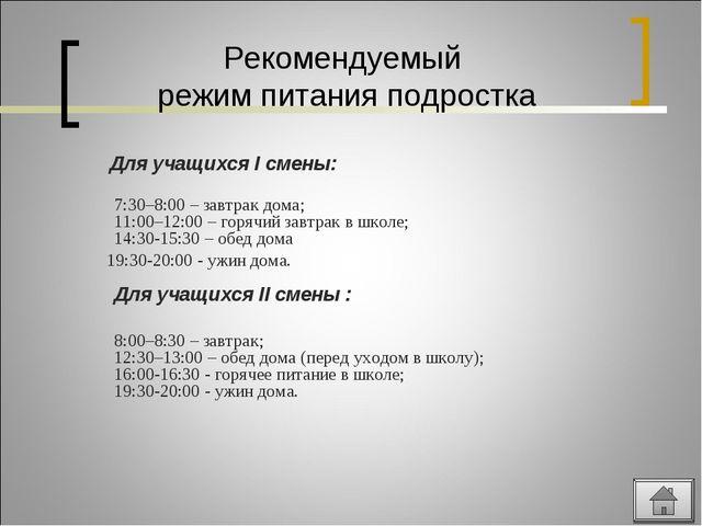 Рекомендуемый режим питания подростка Для учащихся I смены: 7:30–8:00 – завтр...