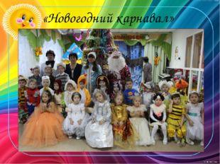 «Новогодний карнавал»