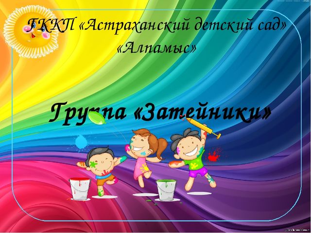 ГККП «Астраханский детский сад» «Алпамыс» Группа «Затейники»