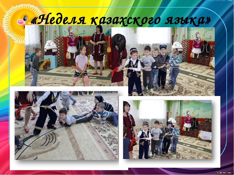 «Неделя казахского языка»