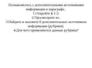 Познакомьтесь с дополнительными источниками информации в параграфе. 1.Откройт