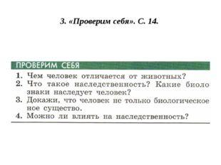 3. «Проверим себя». С. 14.