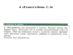 4. «В классе и дома». С. 14.