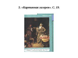5. «Картинная галерея». С. 19.