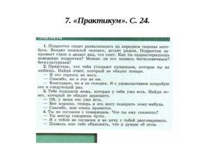 7. «Практикум». С. 24.