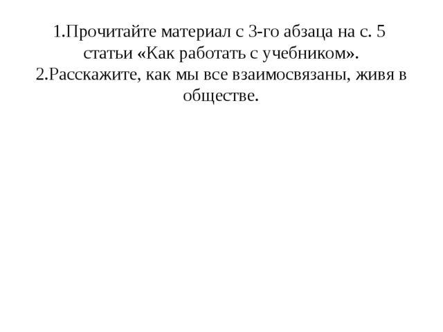 1.Прочитайте материал с 3-го абзаца на с. 5 статьи «Как работать с учебником»...