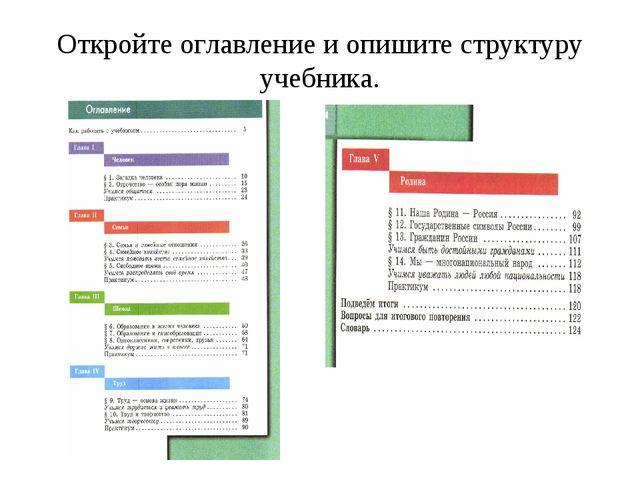 Откройте оглавление и опишите структуру учебника.