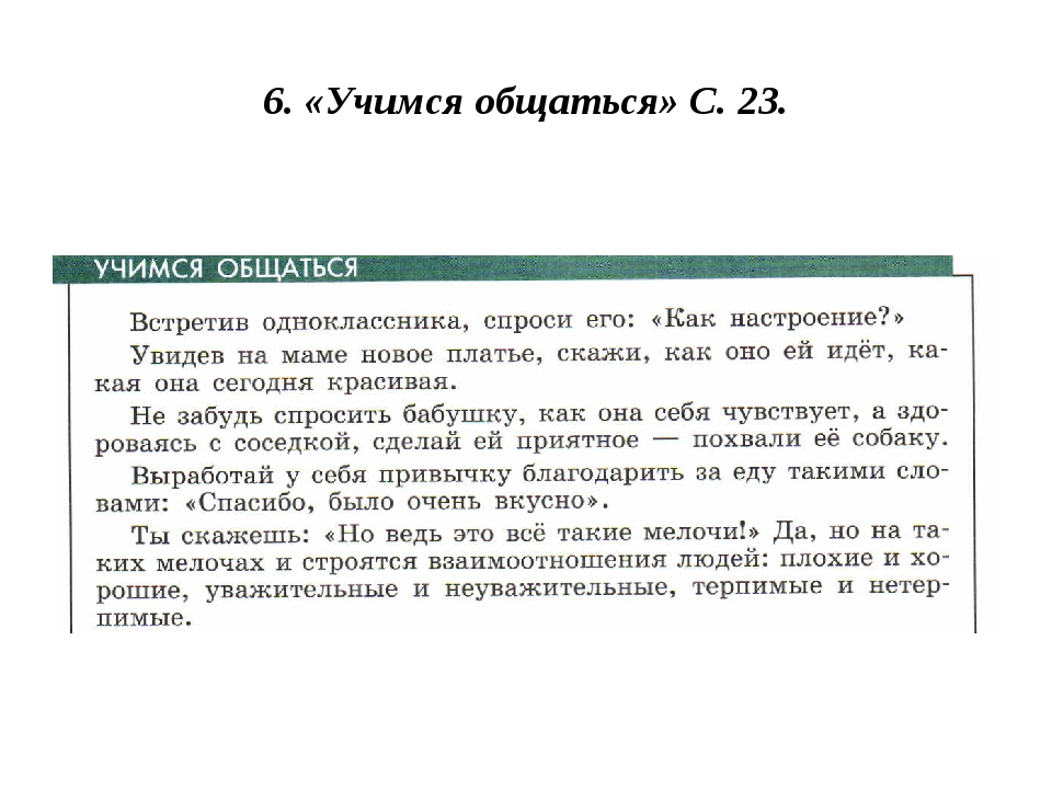 6. «Учимся общаться» С. 23.