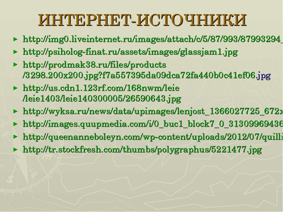 ИНТЕРНЕТ-ИСТОЧНИКИ http://img0.liveinternet.ru/images/attach/c/5/87/993/87993...