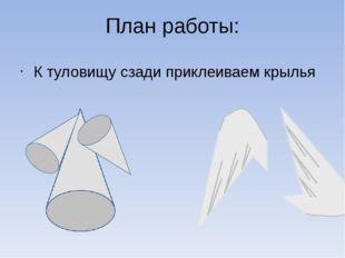 План работы: К туловищу сзади приклеиваем крылья