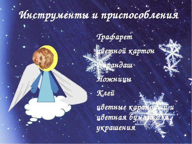 Инструменты и приспособления Трафарет цветной картон Карандаш Ножницы Клей цв...