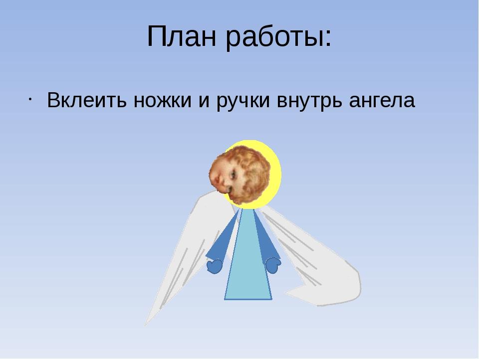План работы: Вклеить ножки и ручки внутрь ангела