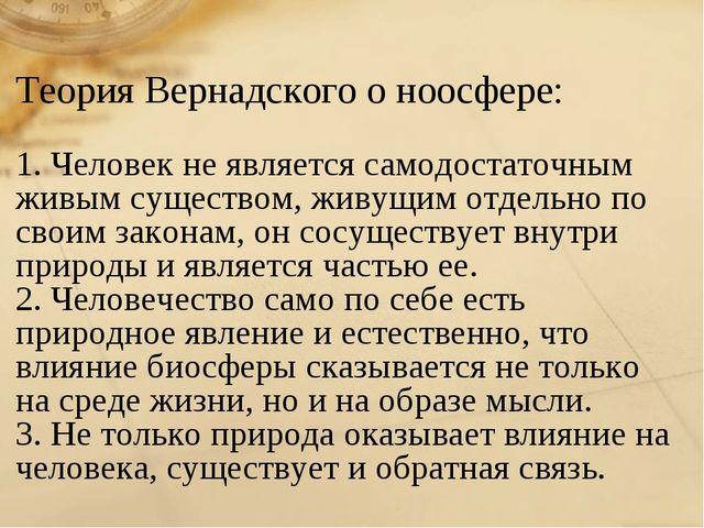Теория Вернадского о ноосфере: 1. Человек не является самодостаточным живым с...