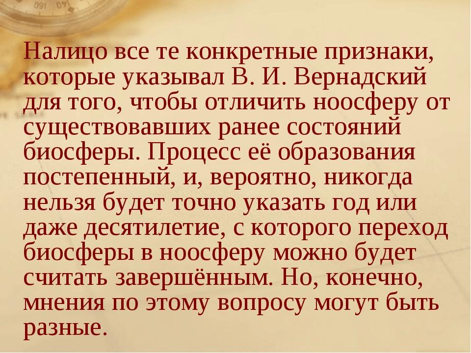 Налицо все те конкретные признаки, которые указывал В. И. Вернадский для того...
