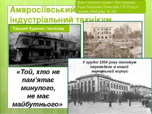 Амвросіївський індустріальний технікум «Той, хто не пам'ятає минулого, не має