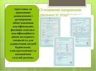 Основними напрямами діяльності технікуму є: підготовка за державним замовленн