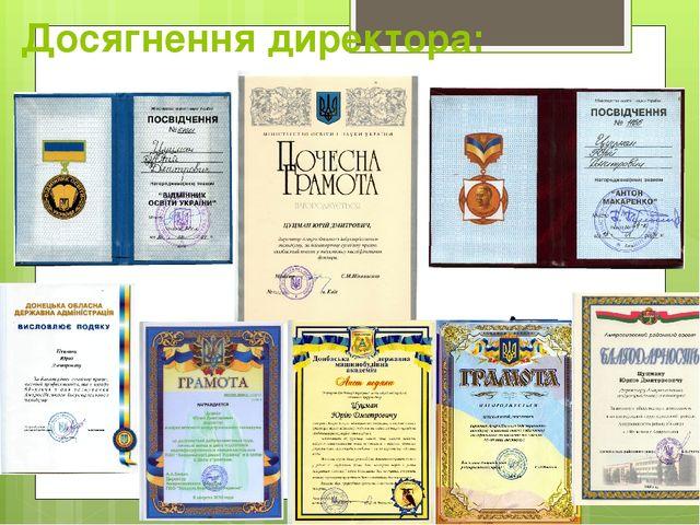 www.themegallery.com Досягнення директора: