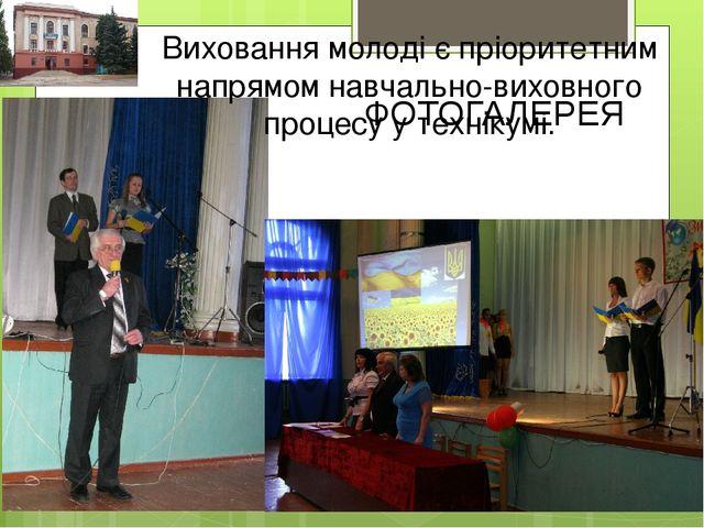www.themegallery.com ФОТОГАЛЕРЕЯ Виховання молоді є пріоритетним напрямом нав...