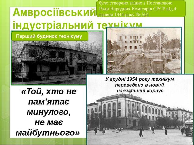 Амвросіївський індустріальний технікум «Той, хто не пам'ятає минулого, не має...