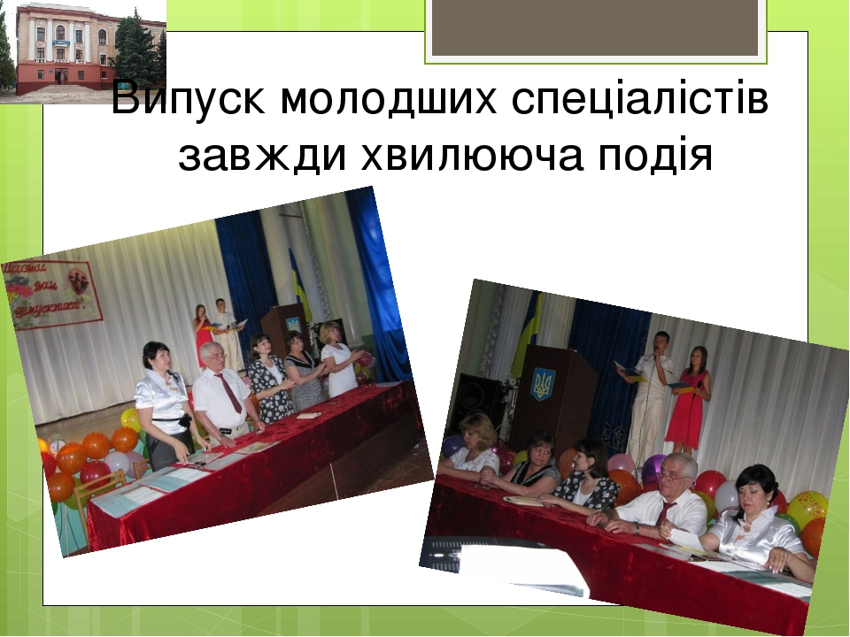 www.themegallery.com Випуск молодших спеціалістів завжди хвилююча подія