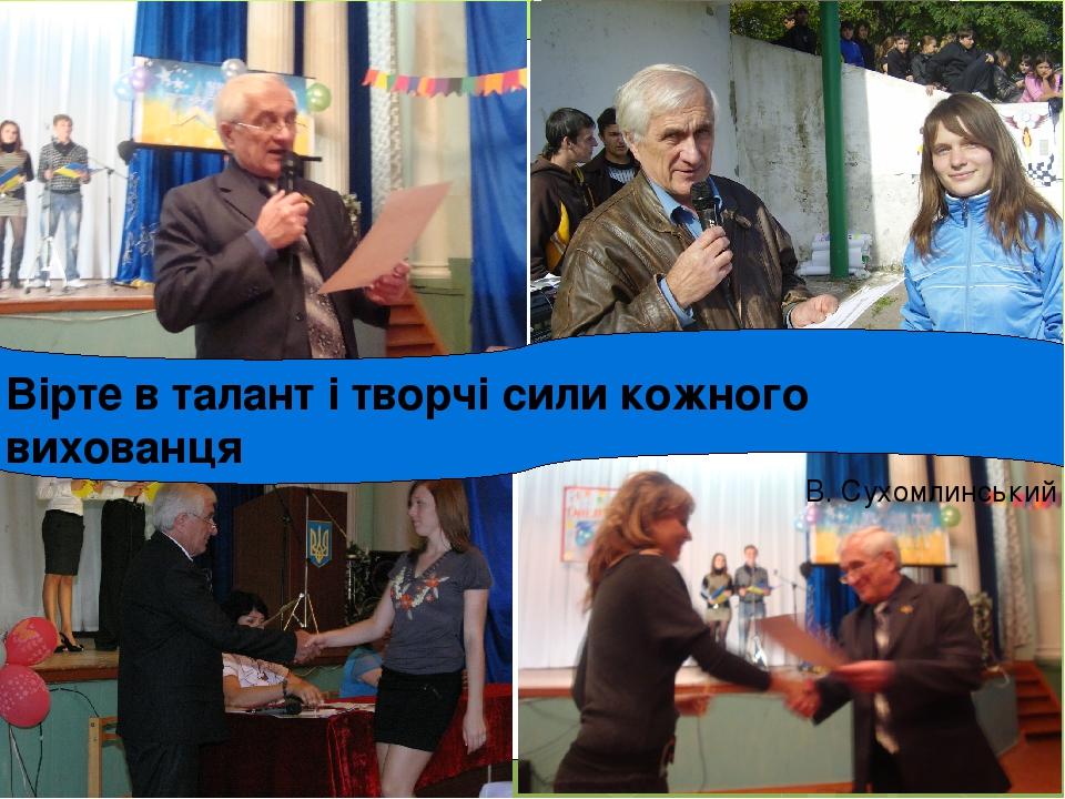www.themegallery.com Вірте в талант і творчі сили кожного вихованця В. Сухомл...
