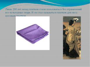 Лишь 200 лет назад платком стали пользоваться без ограничений все культурные