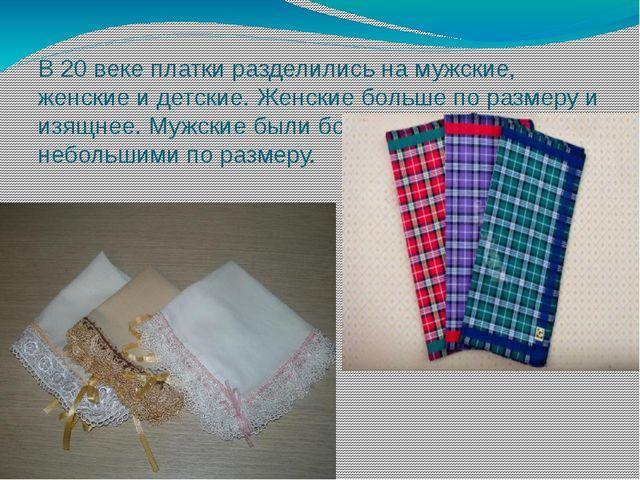 В 20 веке платки разделились на мужские, женские и детские. Женские больше по...
