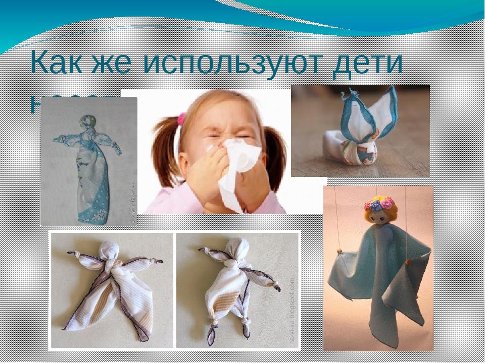 Как же используют дети носовые платки?