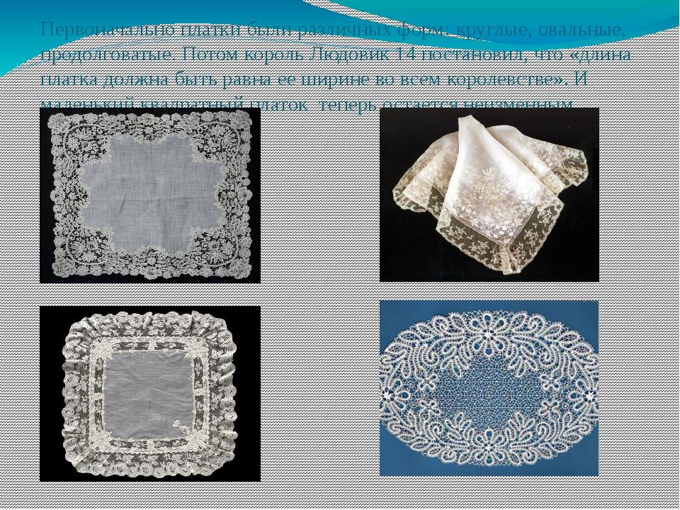 Первоначально платки были различных форм: круглые, овальные, продолговатые. П...