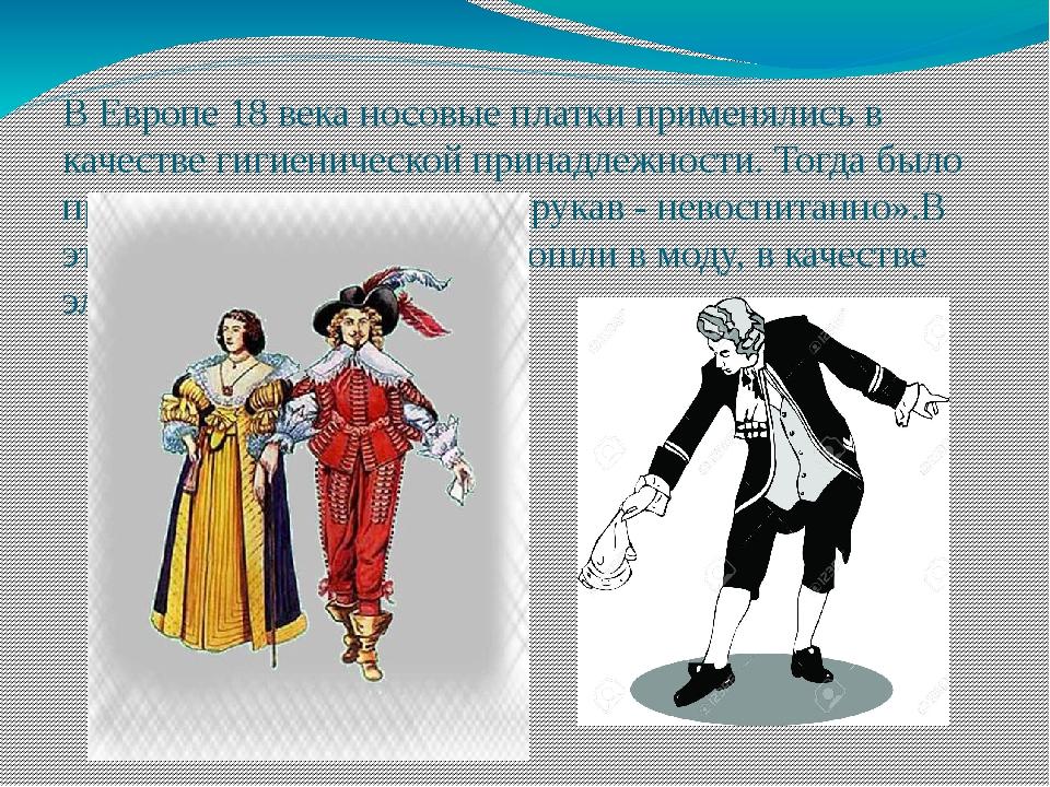 В Европе 18 века носовые платки применялись в качестве гигиенической принадле...