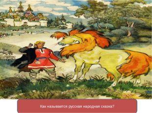 Как называется русская народная сказка?