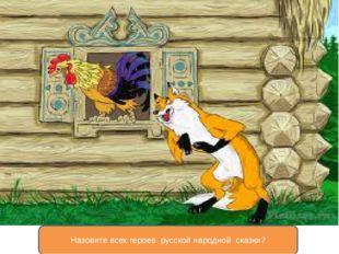 Назовите всех героев русской народной сказки?