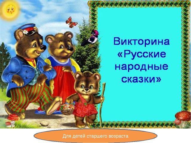 Дл Для детей старшего возраста