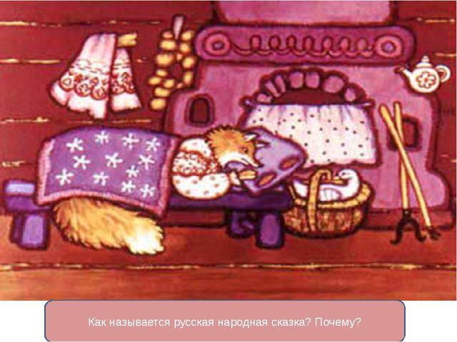 Как называется русская народная сказка? Почему?