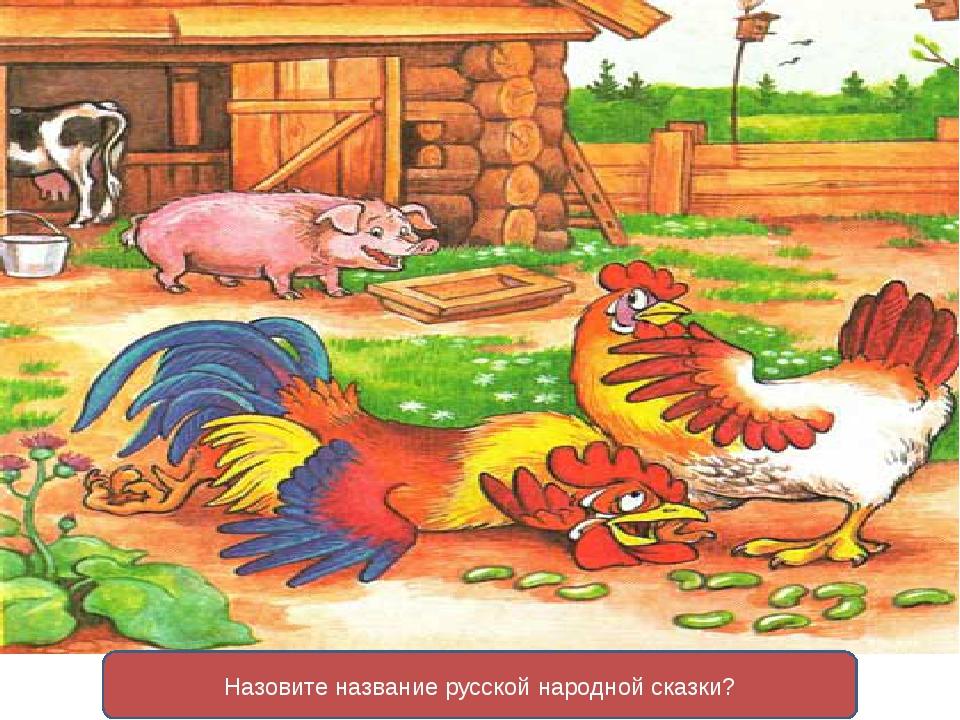 Назовите название русской народной сказки?