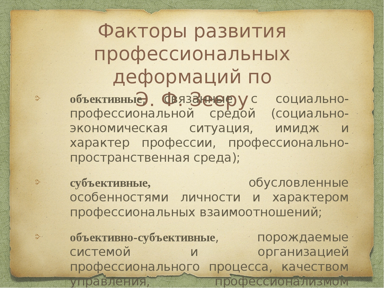 Факторы развития профессиональных деформаций по Э. Ф. Зееру объективные, связ...