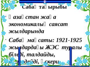 Әйелдер қозғалысының жетекшілері Шолпан Иманбаева Алма Оразбаева Назипа Құлжа