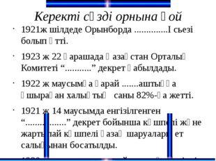 ВЕНН диаграммасын толтыру 1 2 3 4 1 2 3 4 Әскери коммунизм саясаты Жаңа экон