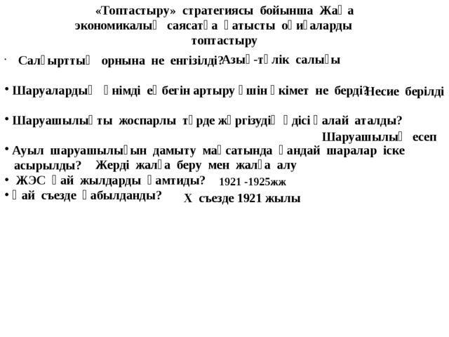 ВЕНН диаграммасын толтыру 1 2 3 4 1 2 3 4 Әскери коммунизм саясаты Жаңа экон...