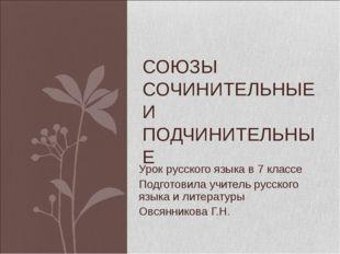 Урок русского языка в 7 классе Подготовила учитель русского языка и литератур