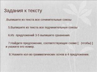 Задания к тексту 4.Выпишите из текста все сочинительные союзы 5.Выпишите из т