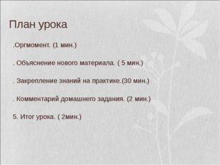 План урока 1.Оргмомент. (1 мин.) 2. Объяснение нового материала. ( 5 мин.) 3.
