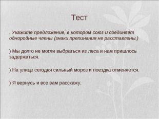 Тест 5. Укажите предложение, в котором союз и соединяет однородные члены (зна