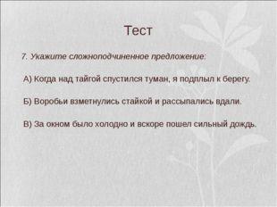 Тест 7. Укажите сложноподчиненное предложение: А) Когда над тайгой спустился