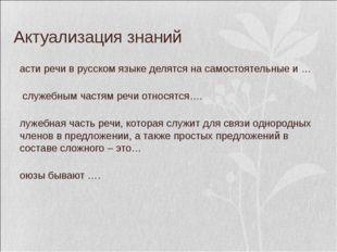 Актуализация знаний Части речи в русском языке делятся на самостоятельные и …