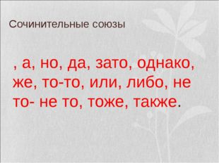 Сочинительные союзы И, а, но, да, зато, однако, же, то-то, или, либо, не то-