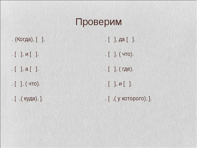 Проверим 1. (Когда), [ ]. 2. [ ], и [ ]. 3. [ ], а [ ]. 4. [ ], ( что). 5. [...