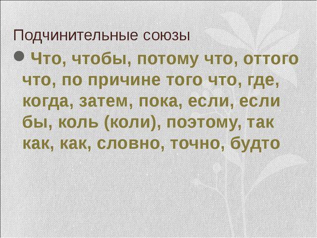 Подчинительные союзы Что, чтобы, потому что, оттого что, по причине того что,...